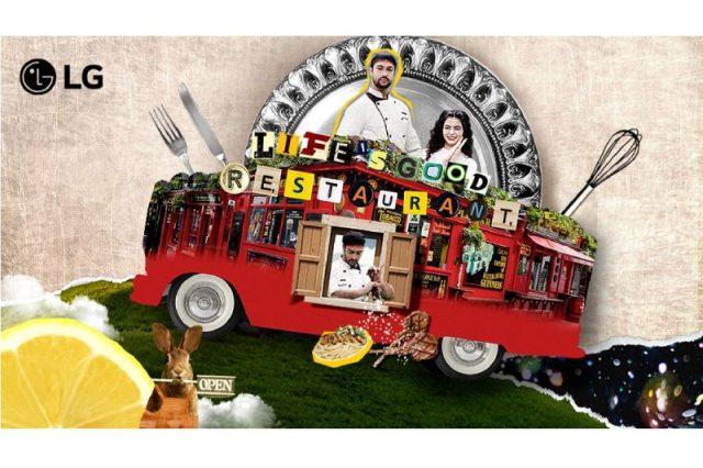 """إل جي تقدم لسكان الإمارات فرصة المشاركة في المسابقة الإلكترونية مطعم """"Life's Good"""""""