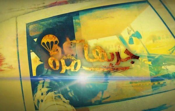 """""""جرّبها مرّة"""".. إبداع الشغف وطاقات الشباب الواعد على قناة الشارقة ينقل أبرز الهوايات والمغامرات ويعرّف بها"""