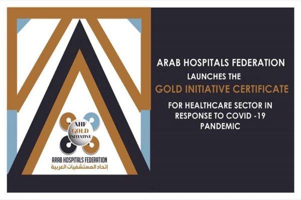 """اتحاد المستشفيات العربية:اطلاق شهادة """"المبادرة الذهبية"""""""
