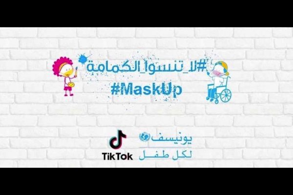 تيك توك واليونيسيف تتعاونان في حملة #MaskUp