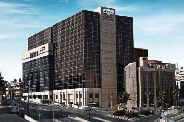البنك العربي يحصد جوائز عالمية لخدمات الشركات