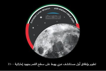 UAE aims for the moon by 2024