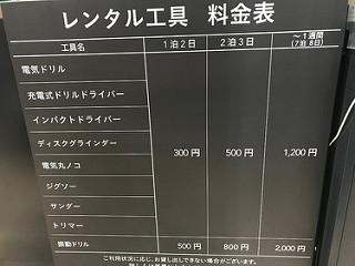 レンタル工具 料金表