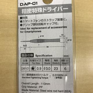 エンジニア 精密特殊ドライバー DAP-01 PKG裏面