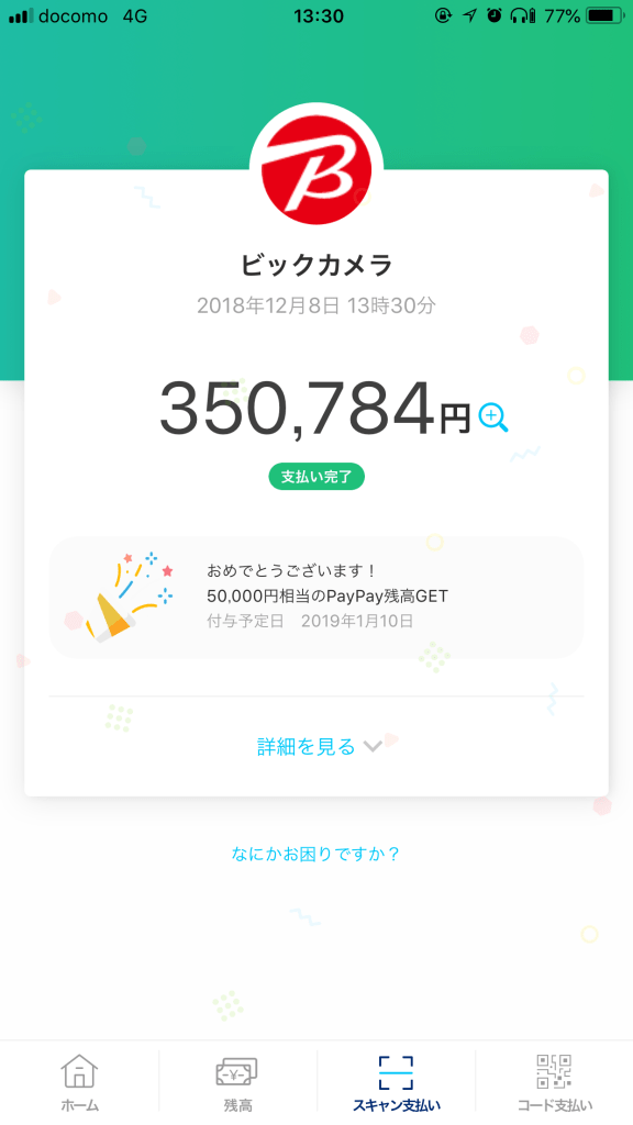 PayPay画面