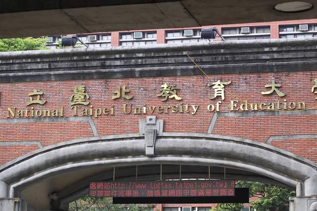 Đại học Giáo dục Quốc gia Đài Bắc