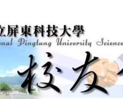 Đại học Khoa học Kỹ Thuật Bình Đông