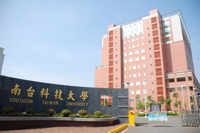 Đại học Nam Đài Loan