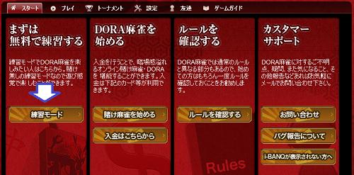 DORA麻雀練習モード画面
