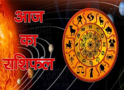 आज का राशिफल, Daily Rashifal, Today Rashifal - DuniyaSamachar