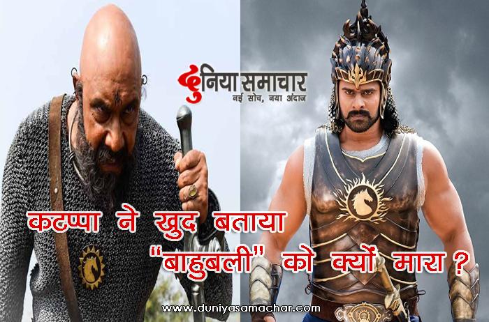 कटप्पा ने किया खुलासा, बाहुबली को क्यों मारा?
