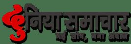 दुनिया समाचार (Duniya Samachar), नई सोच, नया अंदाज