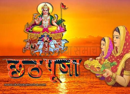 chhath puja worship - DuniyaSamachar