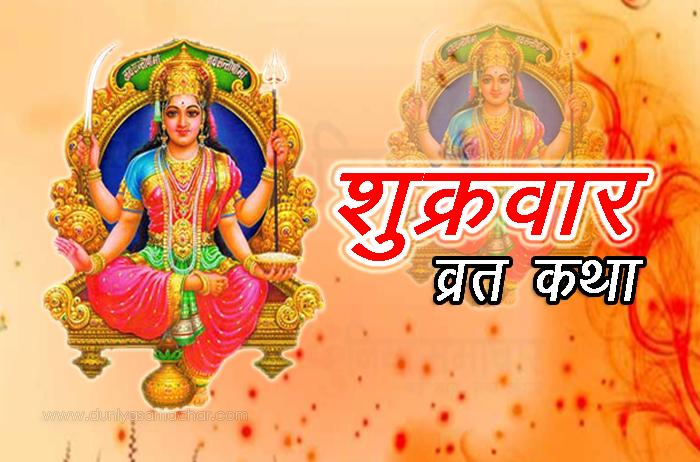 Shukravar Vrat Katha - DuniyaSamachar