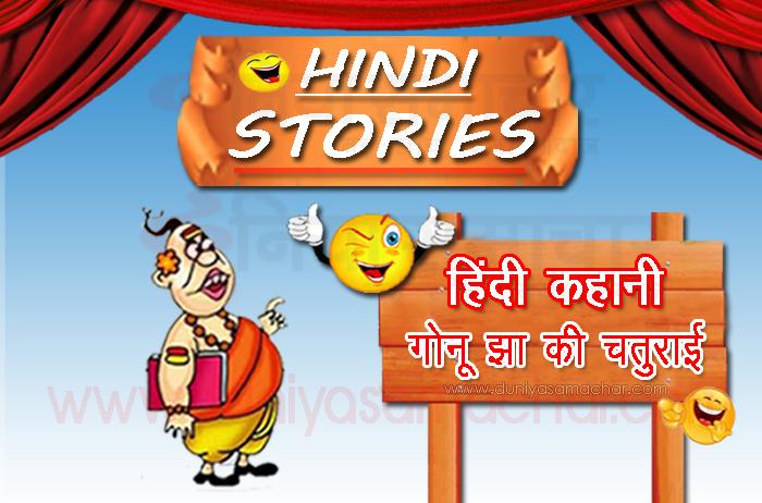 cleverness of gonu jha - Duniyasamachar