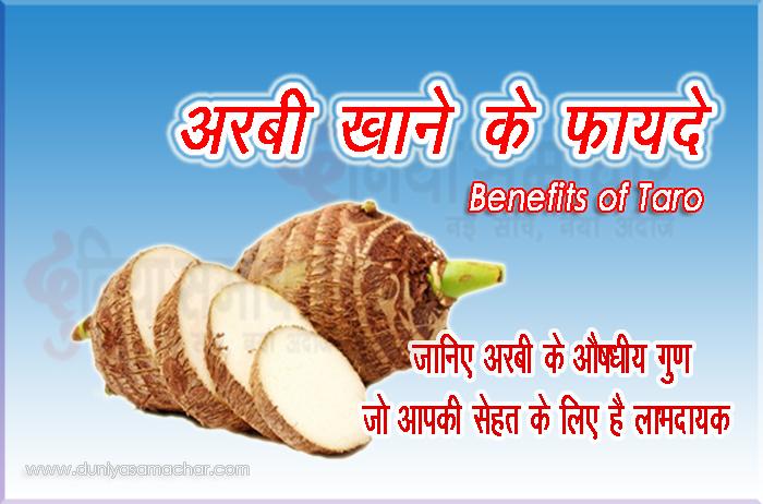 benefits of taro (DuniyaSamachar)