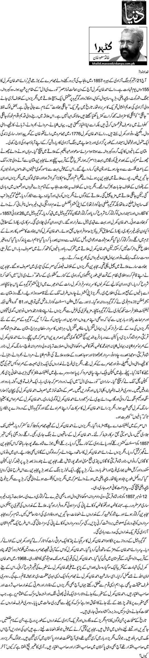 Khuda Wanda-Khalid Masood khan