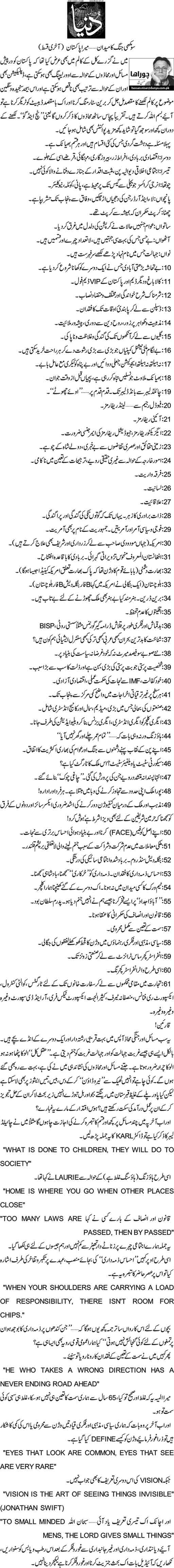 Sao makhi jang ka maidan...Mera Pakistan - Hassan Nisar