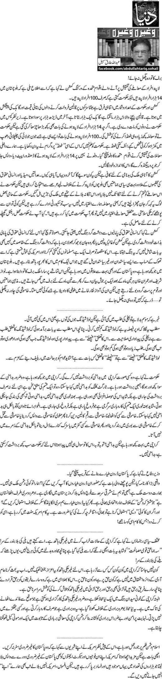 baraf ka todah pighal na jay - Abdullah Tariq Sohail