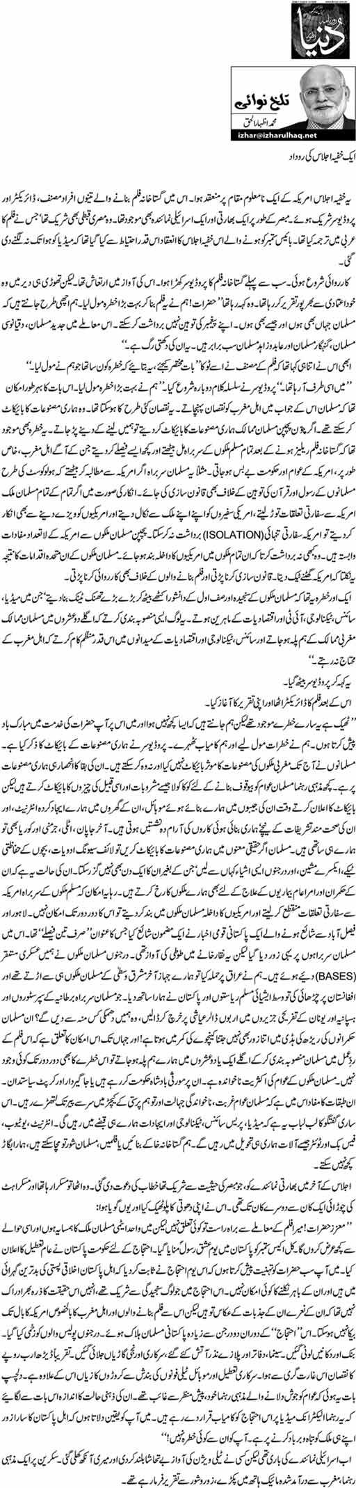 Aik khufya ijlas ki rudad - M. Izhar ul Haq