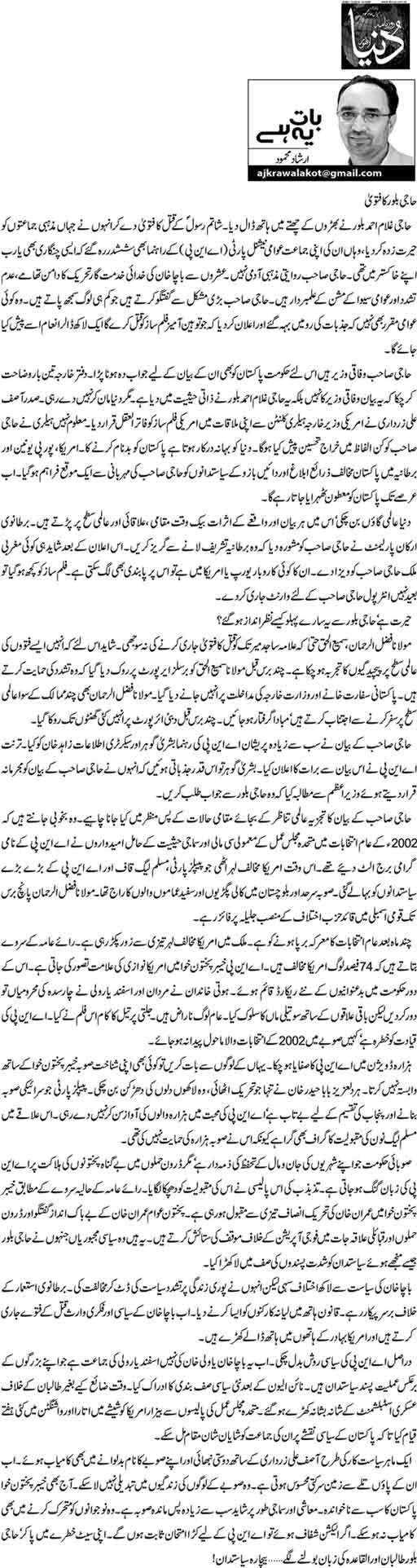 Haji Bloor ka fatwa - Irshad Mehmood