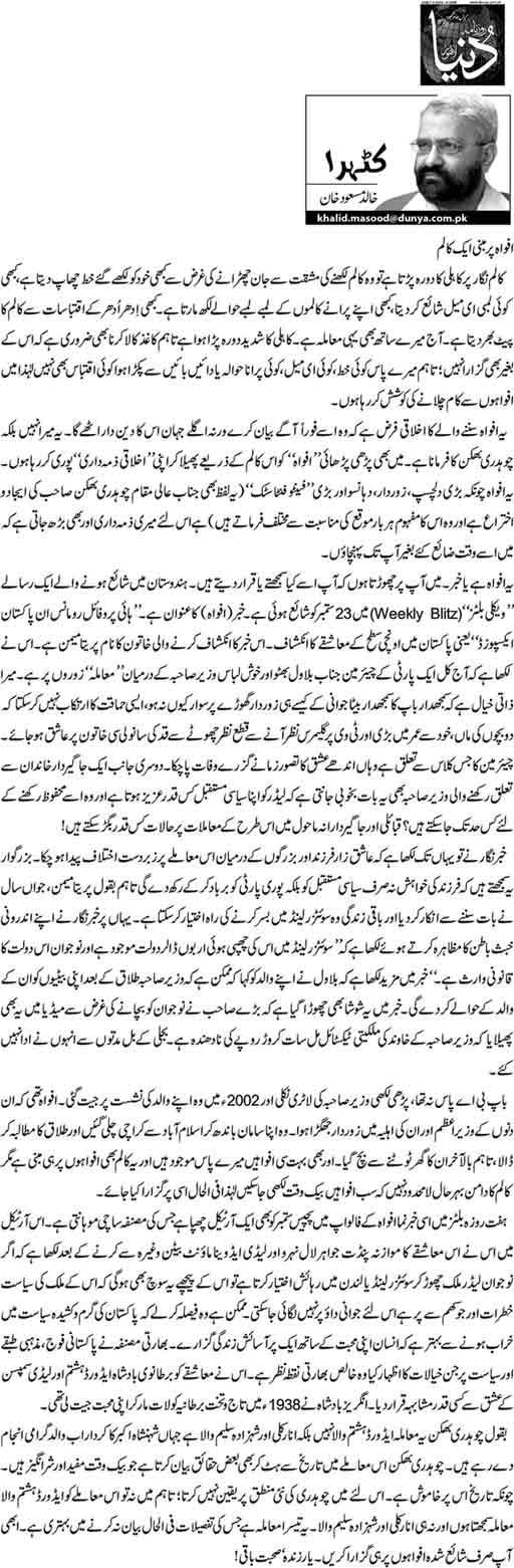 Afwah par mabni aik column - Khalid Masood Khan