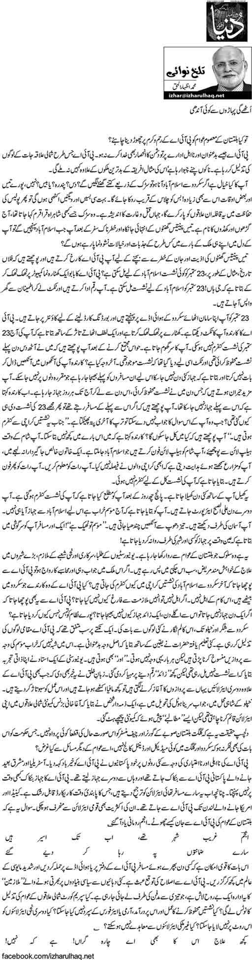 Uthay gi paharon se koi andhi - M. Izhar ul Haq