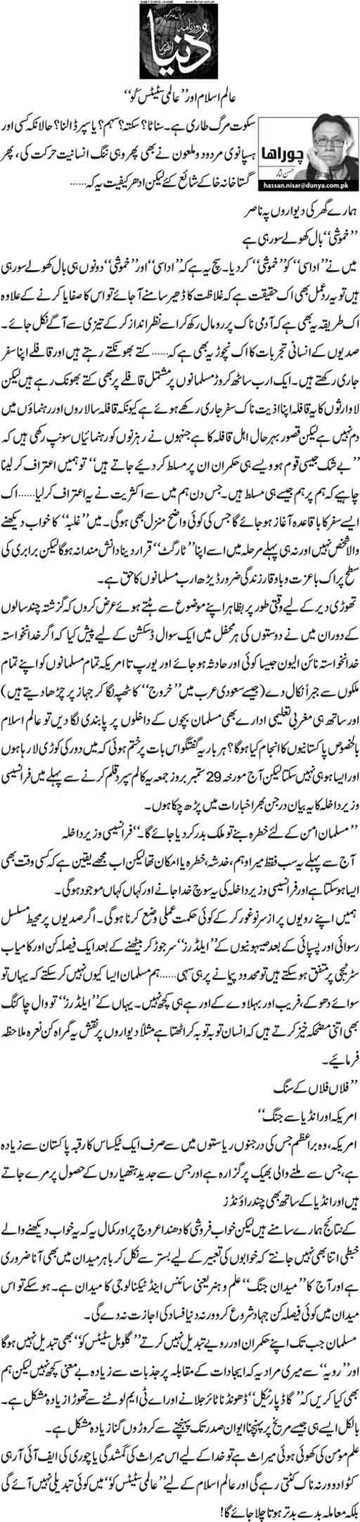 "Aalam e Islam aur ""aalmi status co"" - Hassan Nisar"