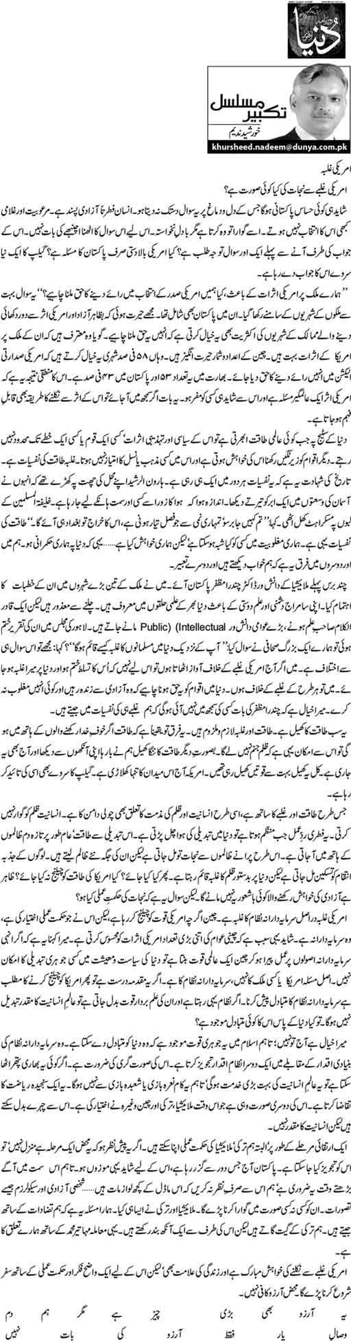 American ghalbah - Khursheed Nadeem