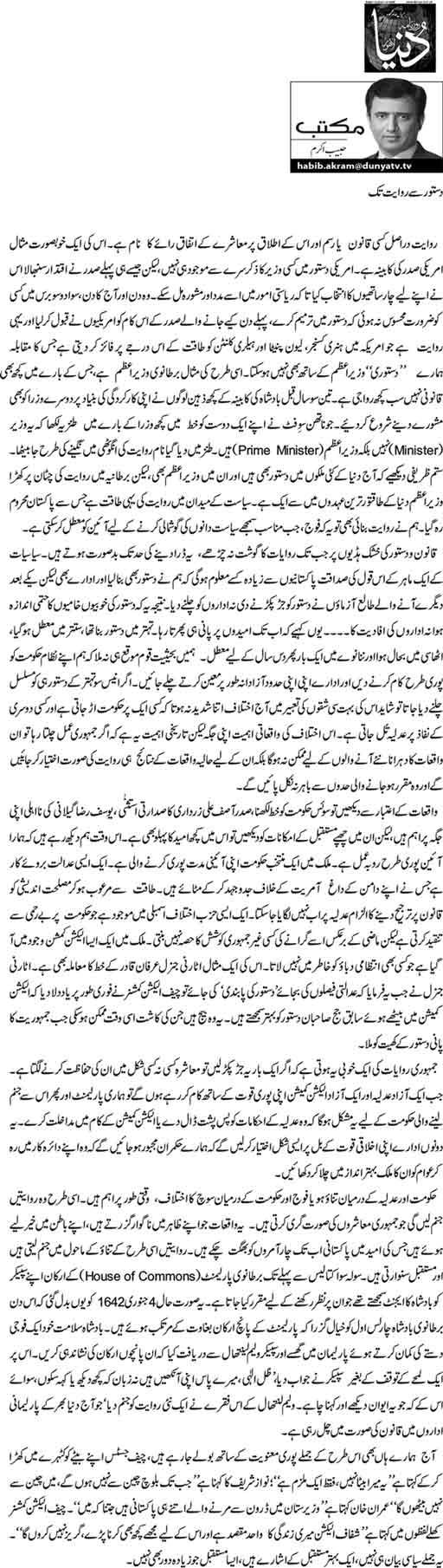 Dastoor se riwayyat tak - Habib Akram