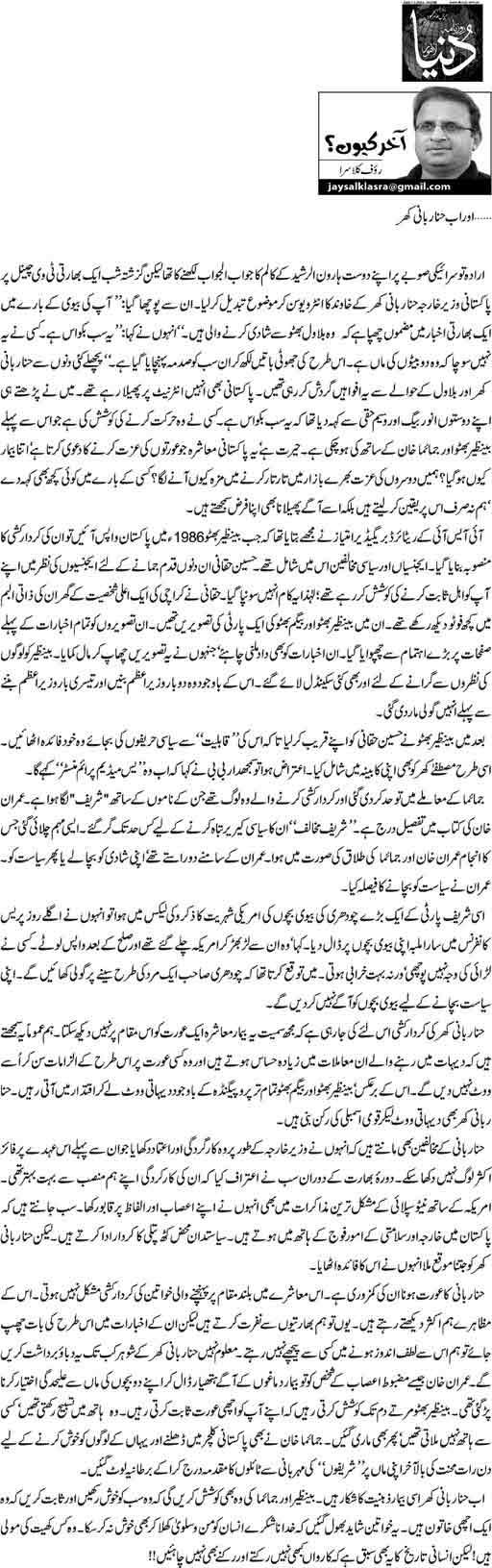 ...Aur ab Hina Rabbani Khar - Rauf Klasra