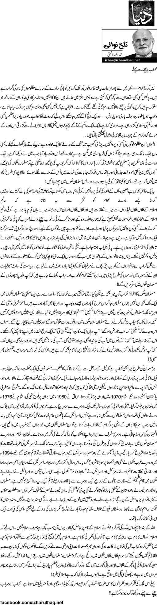 Khawab beechne se pehlay - M. Izhar ul Haq