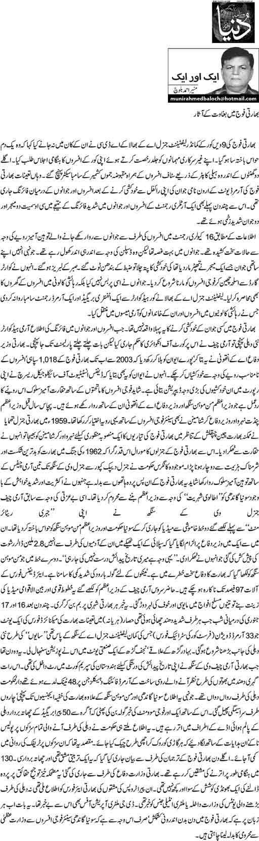 Bharti fauj main baghawat k aasar - Munir Ahmed Baloch