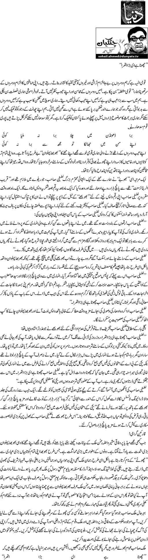 """""""Chota hai hi bara athra"""" - Sohail Ahmed"""
