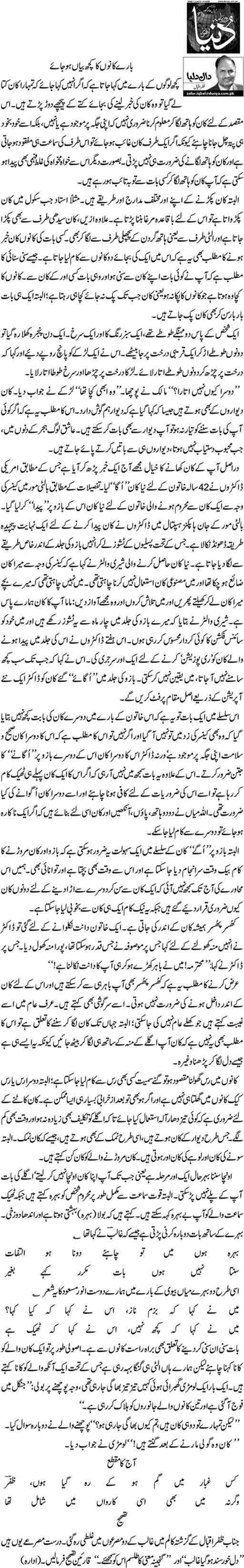 Baray kanoon ka kuch bayyan ho jay - Zafar Iqbal