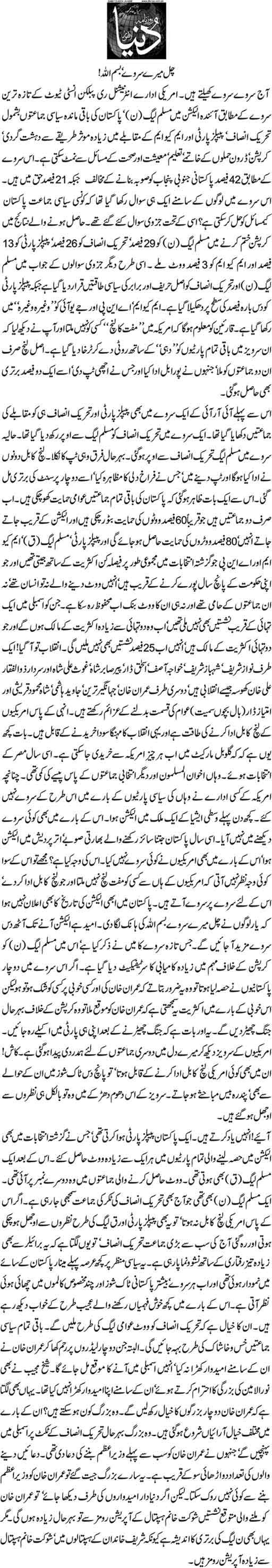 Chal mere sarway'Bismillah! - Nazeer Naji