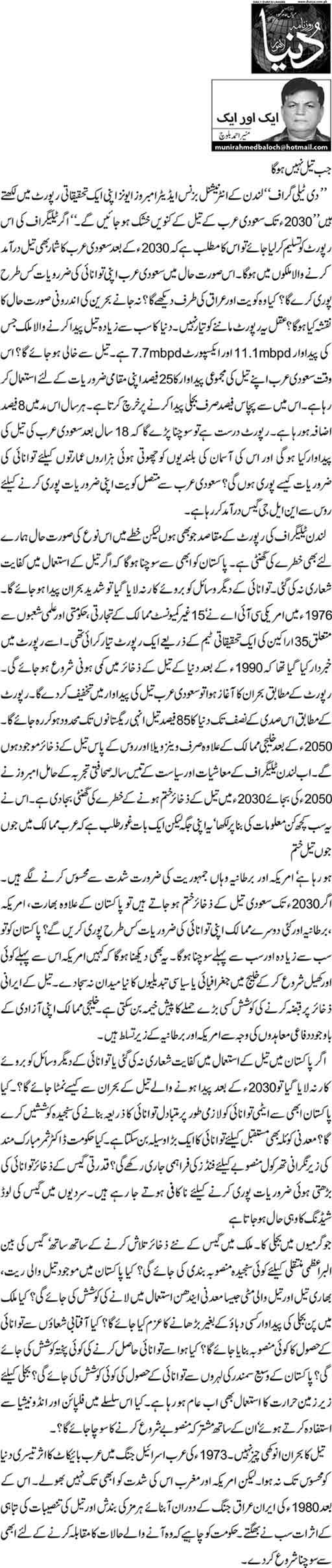 Jub tail nahi ho ga - Munir Ahmed Baloch