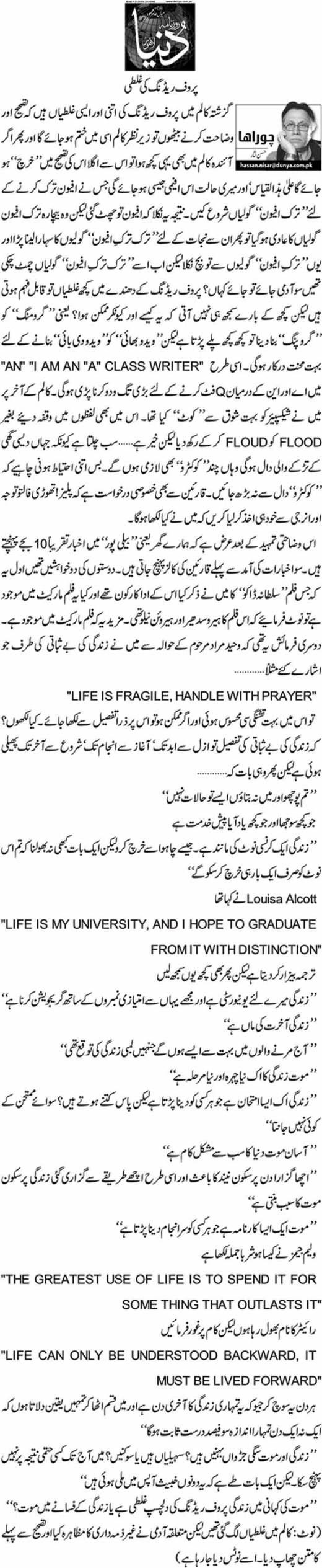 Proof reading ki ghalti - Hassan Nisar