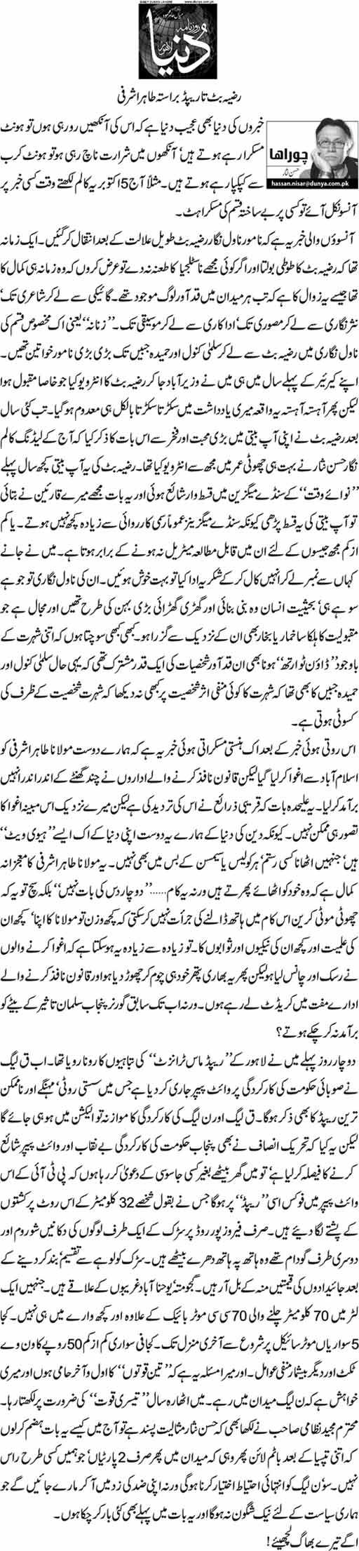 Razia Butt tareepad barasta tahir Asharfi - Hassan Nisar