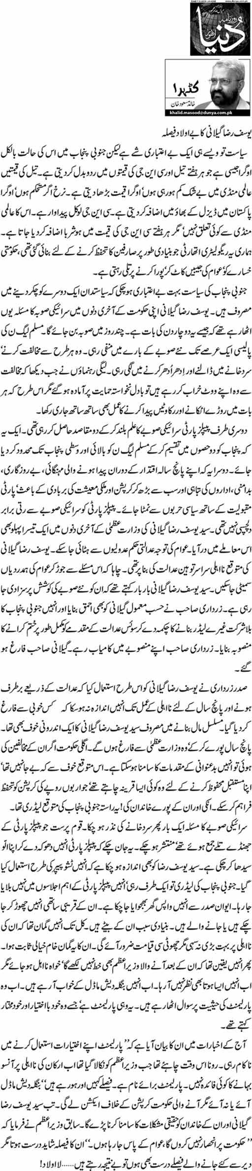 Yousaf Raza Gilani ka be aulaad faisla - Khalid Masood Khan