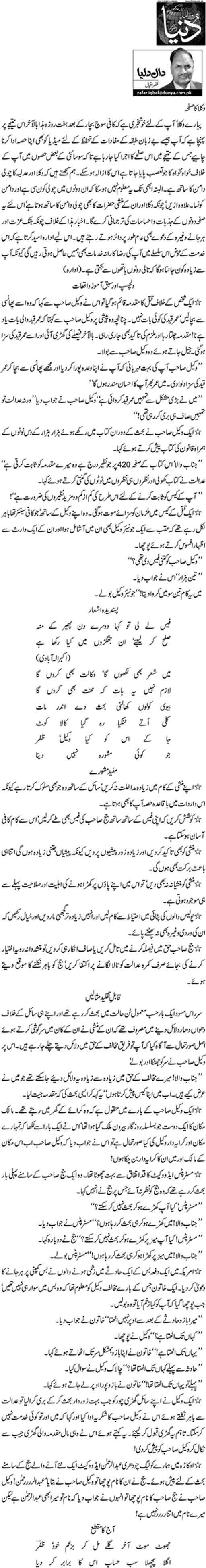 Wukla ka safha - Zafar Iqbal