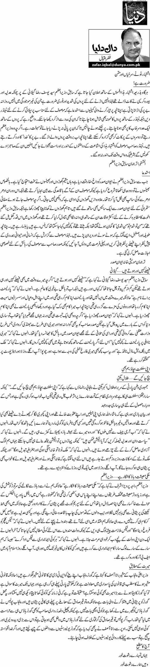 Ishtihar, Totay, Surkhiyyan, aur matan - Zafar Iqbal