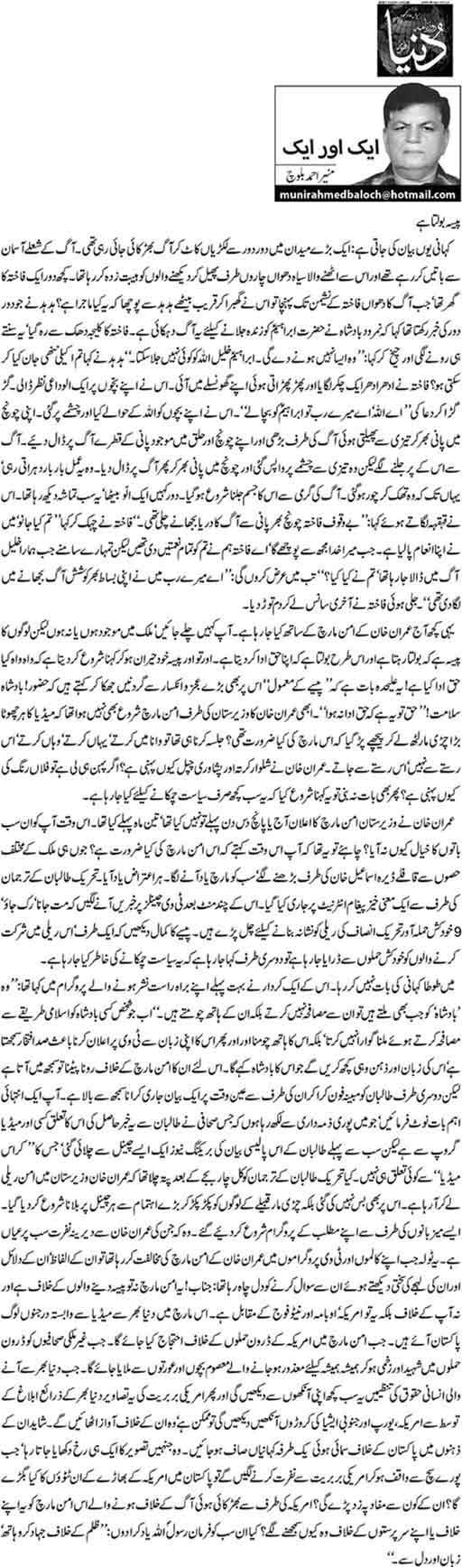 Paisa bolta hai - Munir Ahmed Baloch