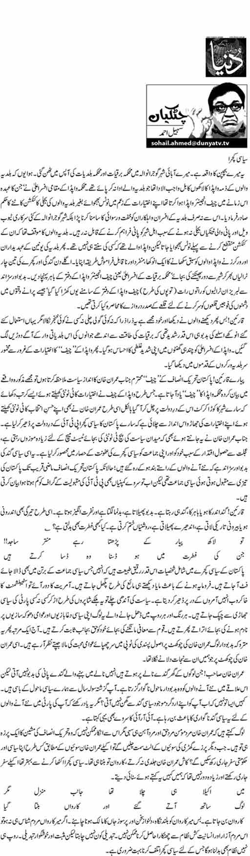 Siyyasi kachra - Sohail Ahmed