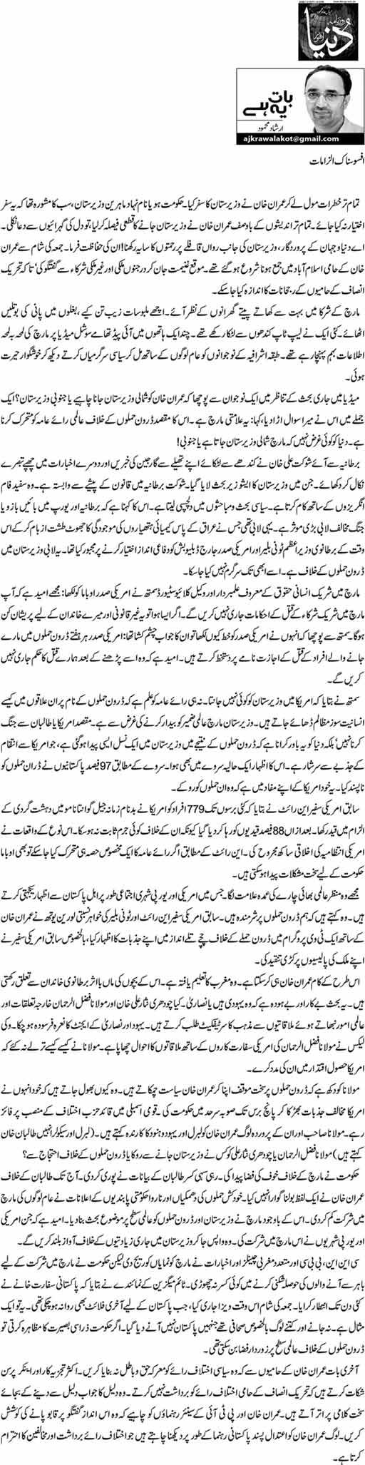 Afsosnaak ilzamat - Irshad Mehmood
