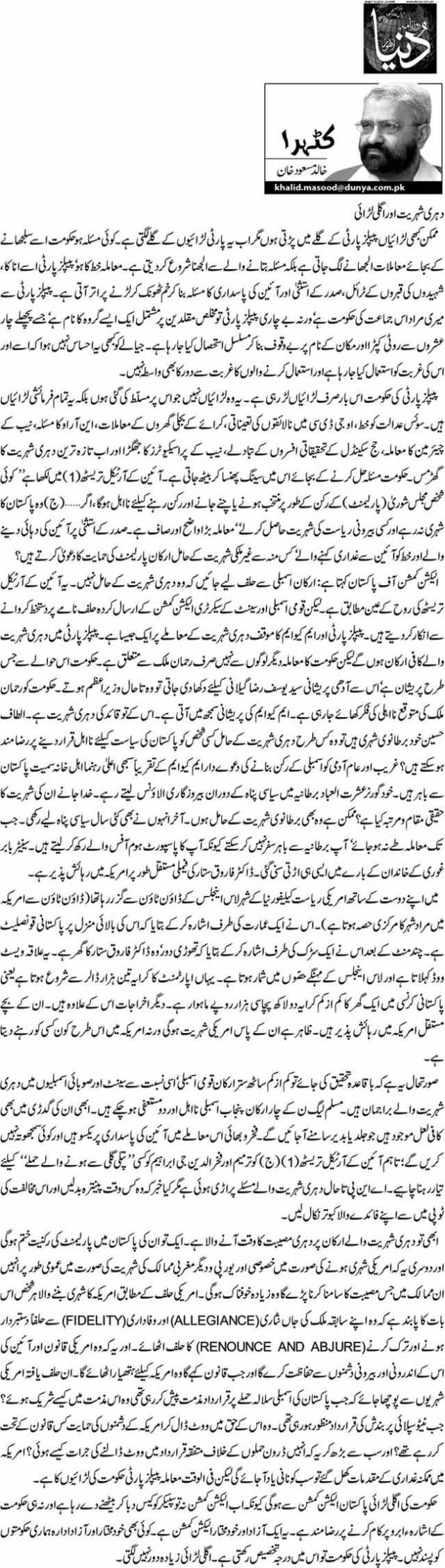 Duhri shehriyyat aur agli larai - Khalid Masood Khan