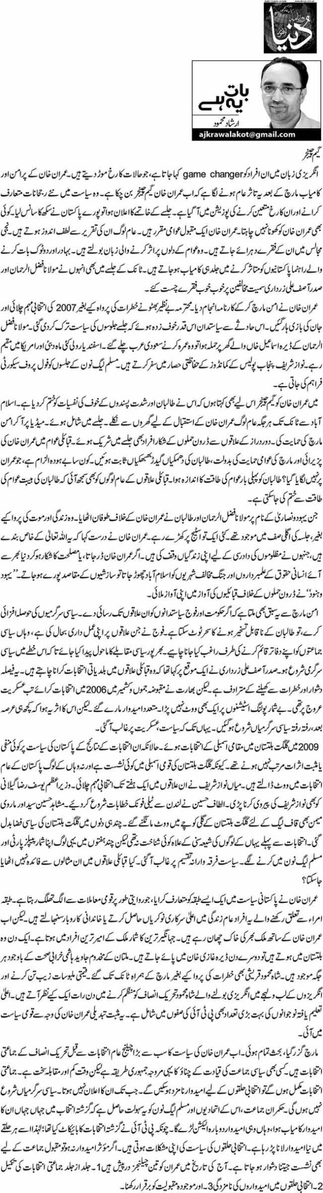 Game Changer - Irshad Mehmood