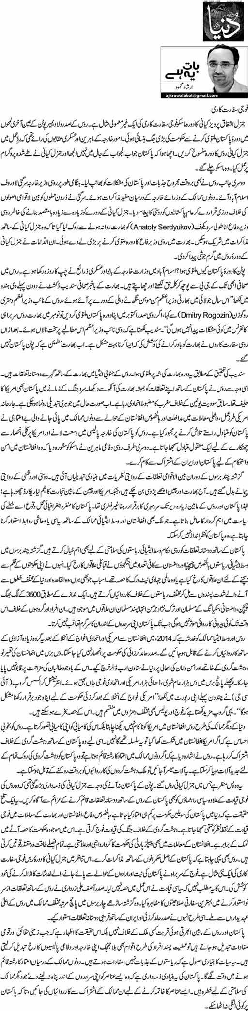Fauji sifaaratkari - Irshad Mehmood