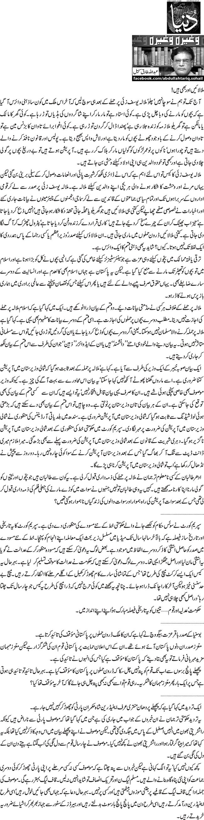 Malalain aur bhi hai - Abdullah Tariq Sohail