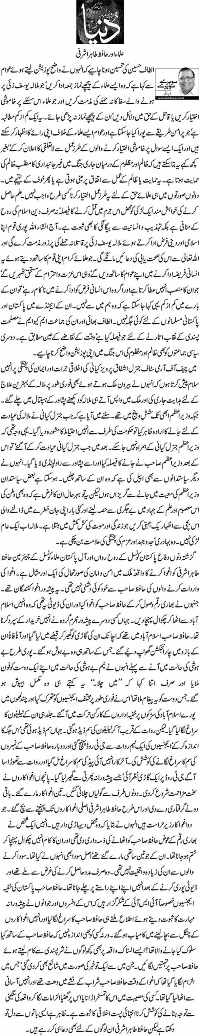 Ulma aur Hafiz Tahir Ashrfi - Nazeer Naji